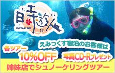 石垣島のシュノーケリングツアー「時遊人(じゆうじん)」