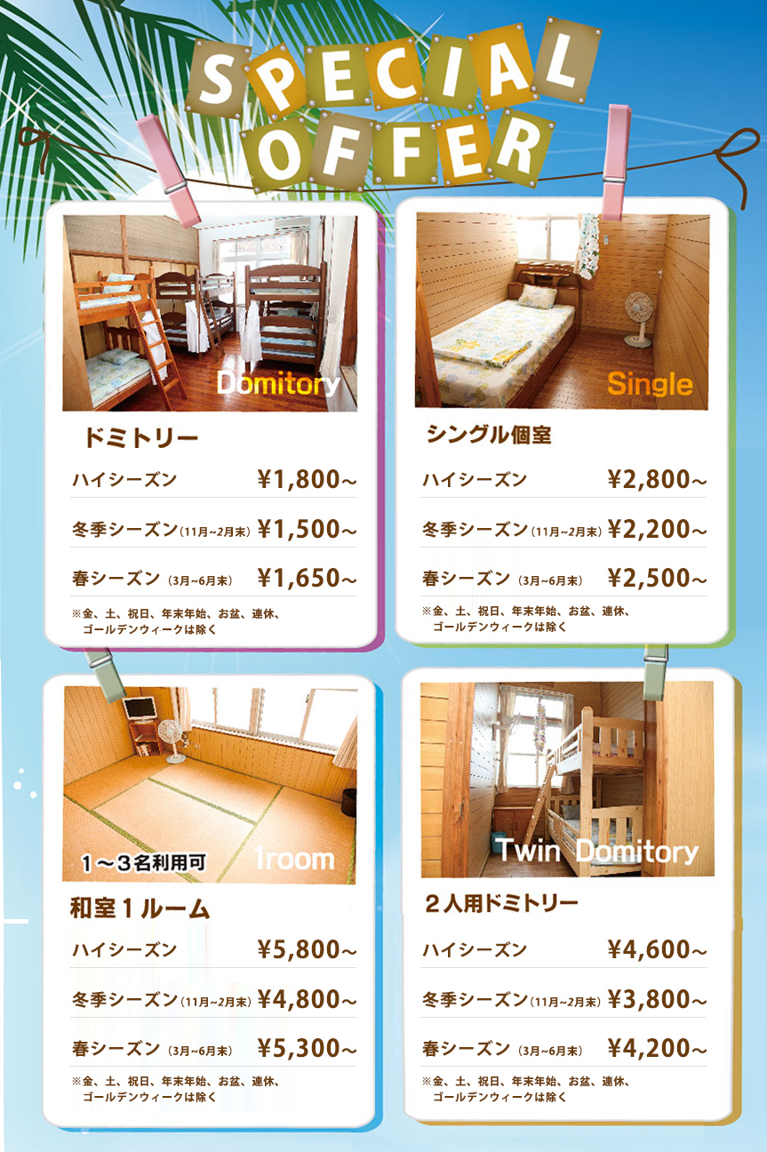 石垣島えみっくす素泊まり宿泊料金